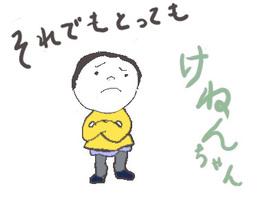 けねんちゃん.jpg