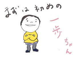 はじめの一歩ちゃん.jpg