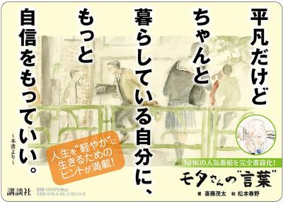 mota絵本pop02.jpg