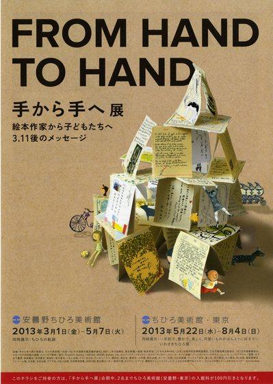 手から手へチラシ001.jpg