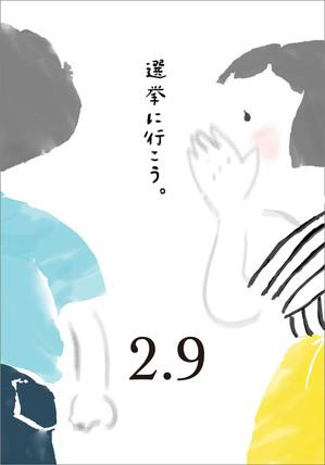 senkyo2.9.jpg