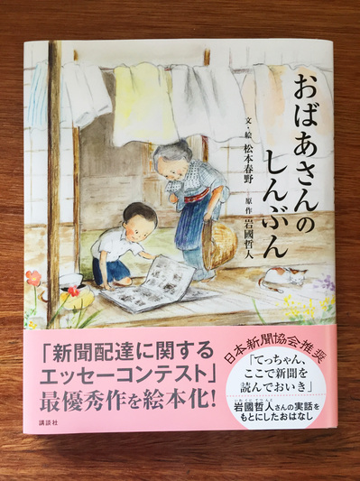 おばあさんのしんぶん_01.jpg